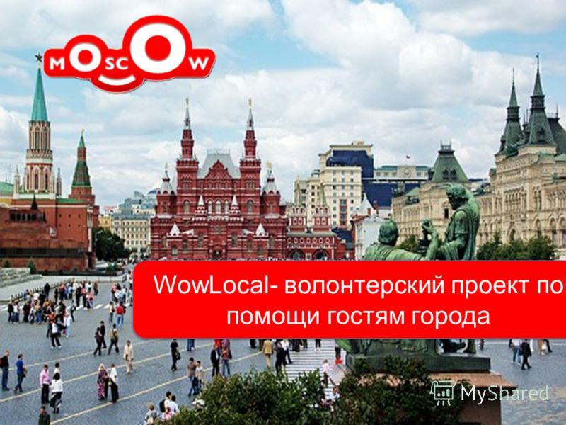 WowLocal- волонтерский проект по помощи гостям города