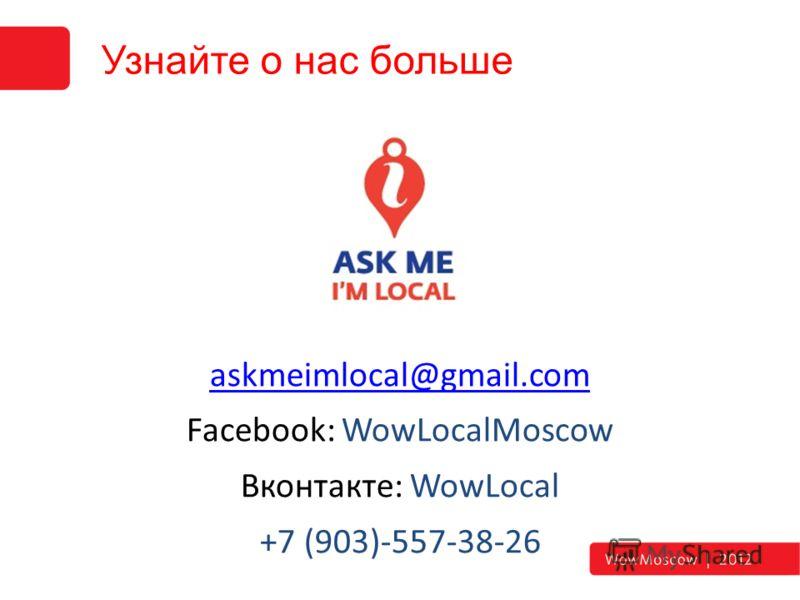 askmeimlocal@gmail.com Facebook: WowLocalMoscow Вконтакте: WowLocal +7 (903)-557-38-26 Узнайте о нас больше