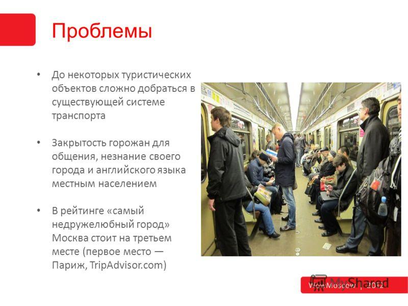 Проблемы До некоторых туристических объектов сложно добраться в существующей системе транспорта Закрытость горожан для общения, незнание своего города и английского языка местным населением В рейтинге «самый недружелюбный город» Москва стоит на треть