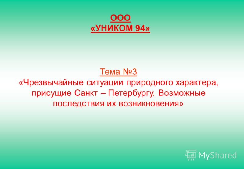 ООО «УНИКОМ 94» Тема 3 «Чрезвычайные ситуации природного характера, присущие Санкт – Петербургу. Возможные последствия их возникновения»