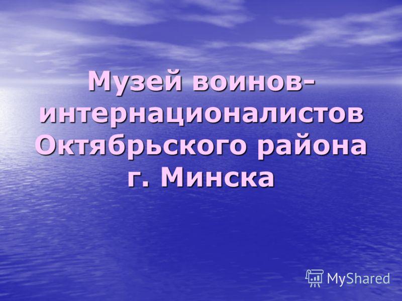 Музей воинов- интернационалистов Октябрьского района г. Минска
