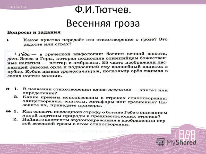 Ф.И.Тютчев. Весенняя гроза