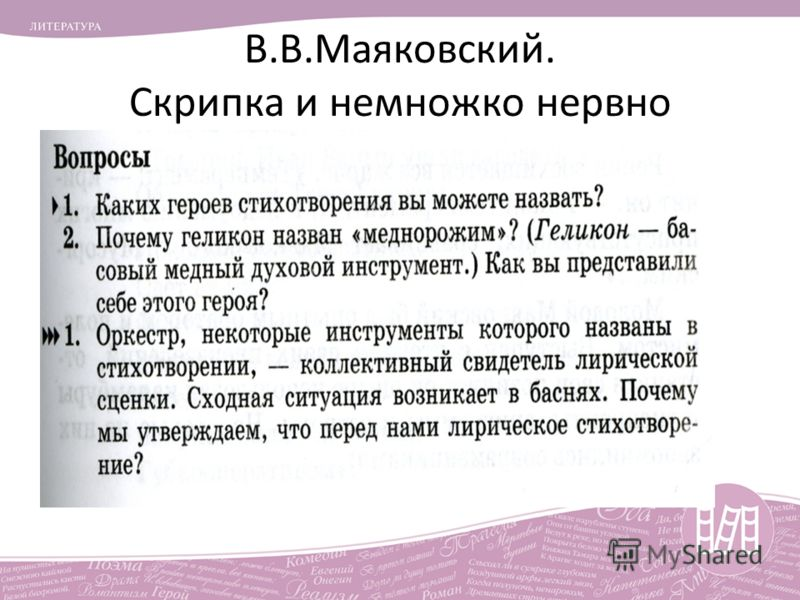 В.В.Маяковский. Скрипка и немножко нервно
