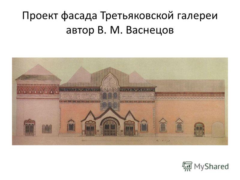 Проект фасада Третьяковской галереи автор В. М. Васнецов