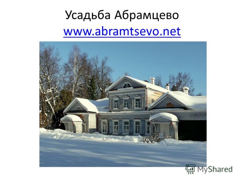 Усадьба Абрамцево www.abramtsevo.net www.abramtsevo.net