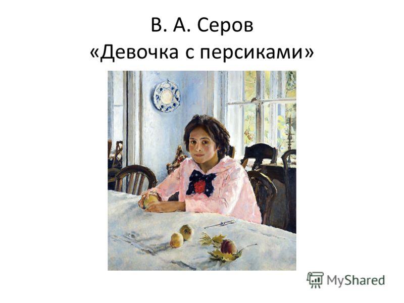 В. А. Серов «Девочка с персиками»