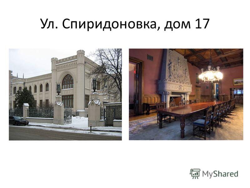 Ул. Спиридоновка, дом 17