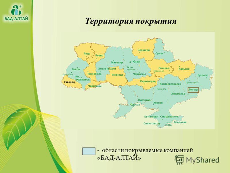 Территория покрытия - области покрываемые компанией «БАД-АЛТАЙ»