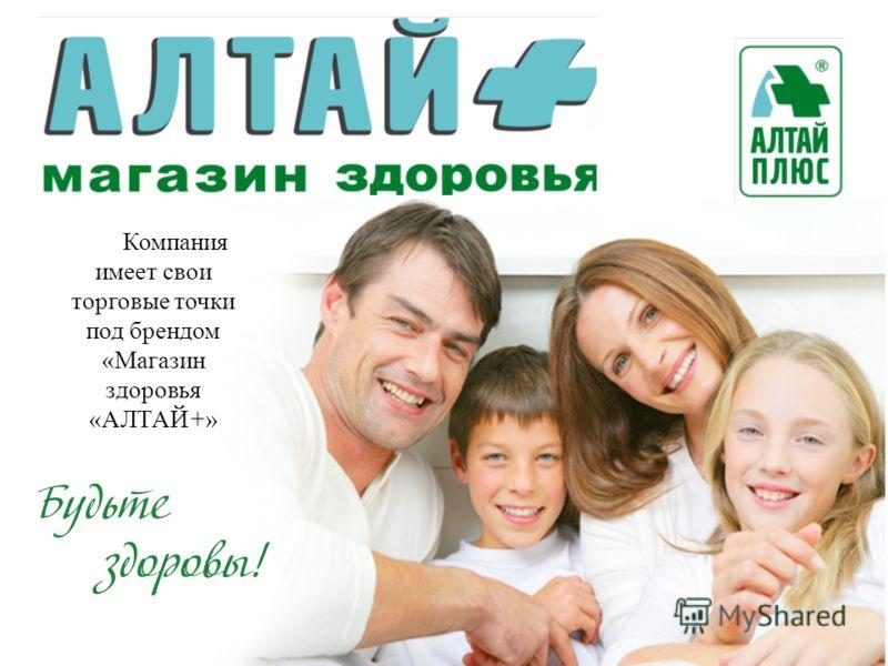 + Компания имеет свои торговые точки под брендом «Магазин здоровья «АЛТАЙ+»