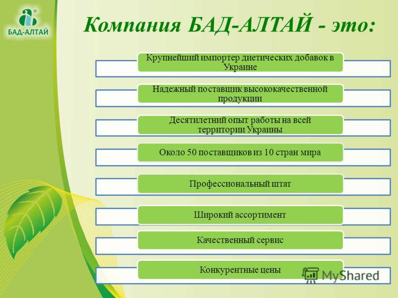 Компания БАД-АЛТАЙ - это: Крупнейший импортер диетических добавок в Украине Надежный поставщик высококачественной продукции Десятилетний опыт работы на всей территории Украины Около 50 поставщиков из 10 стран мираПрофессиональный штатШирокий ассортим