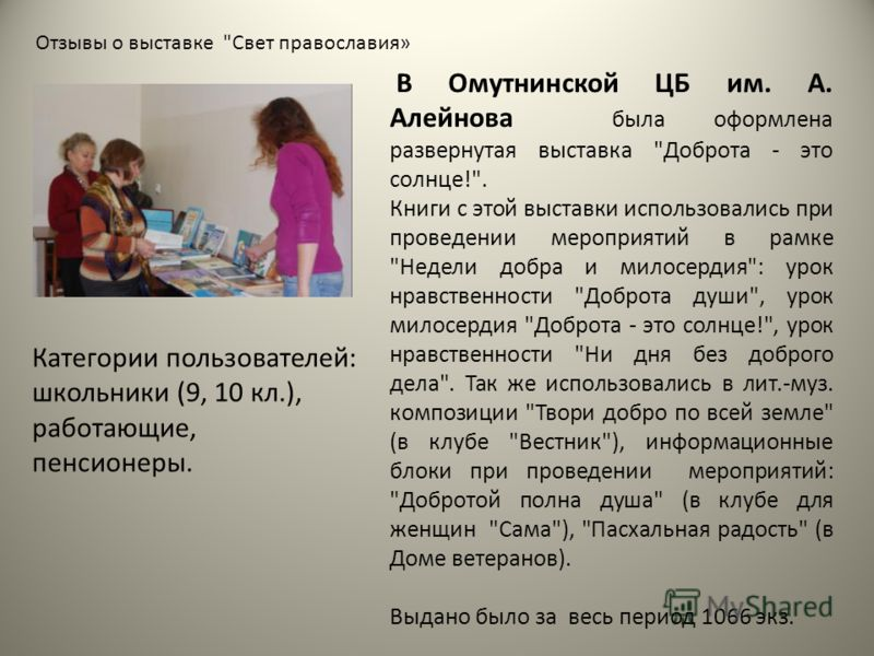 В Омутнинской ЦБ им. А. Алейнова была оформлена развернутая выставка
