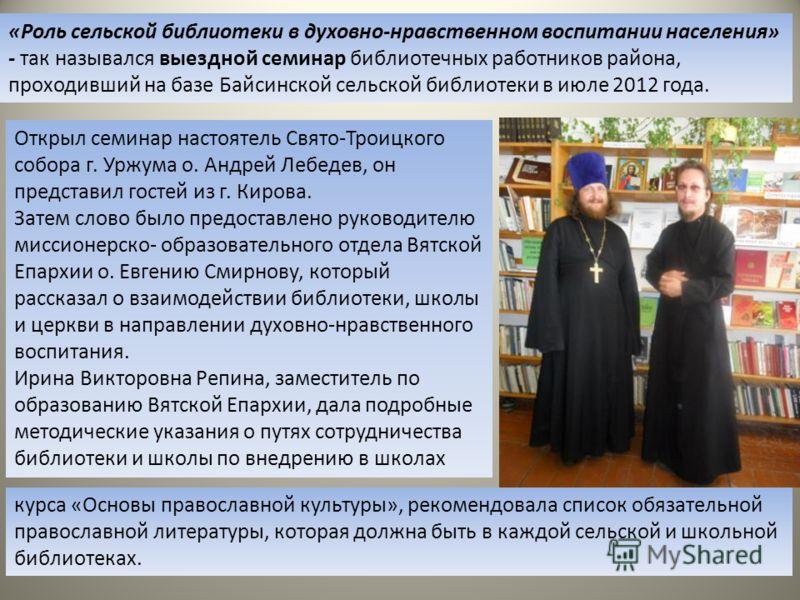 Открыл семинар настоятель Свято-Троицкого собора г. Уржума о. Андрей Лебедев, он представил гостей из г. Кирова. Затем слово было предоставлено руководителю миссионерско- образовательного отдела Вятской Епархии о. Евгению Смирнову, который рассказал