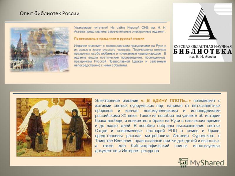 Опыт библиотек России