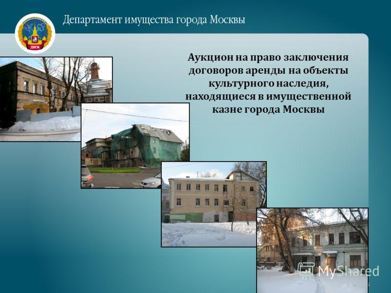 Аукцион на право заключения договоров аренды на объекты культурного наследия, находящиеся в имущественной казне города Москвы