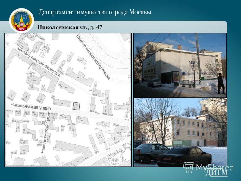 Николоямская ул., д. 47