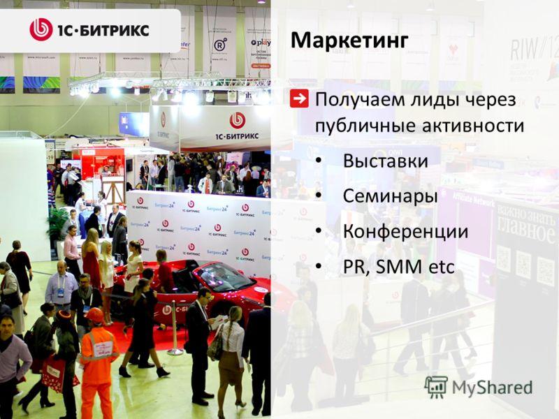 Маркетинг Получаем лиды через публичные активности Выставки Семинары Конференции PR, SMM etc