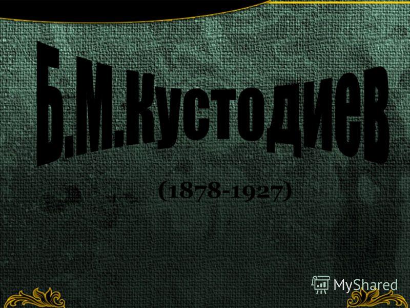 (1878-1927)