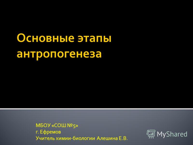 МБОУ «СОШ 5» г. Ефремов Учитель химии-биологии Алешина Е.В.