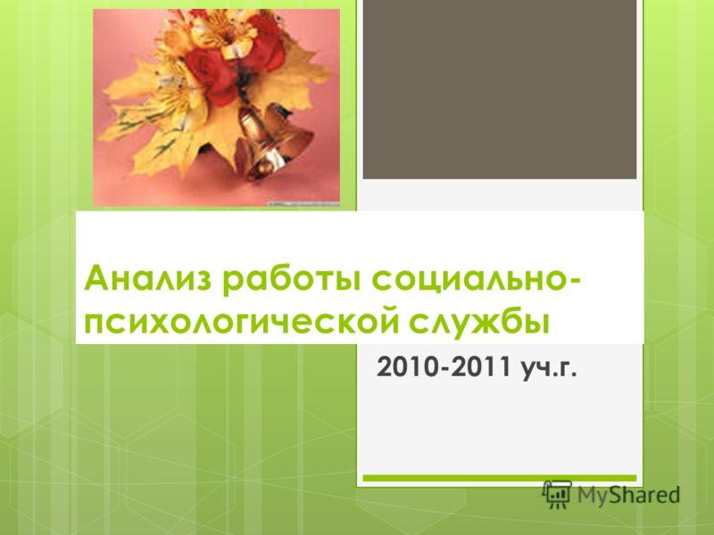 Анализ работы социально- психологической службы 2010-2011 уч.г.