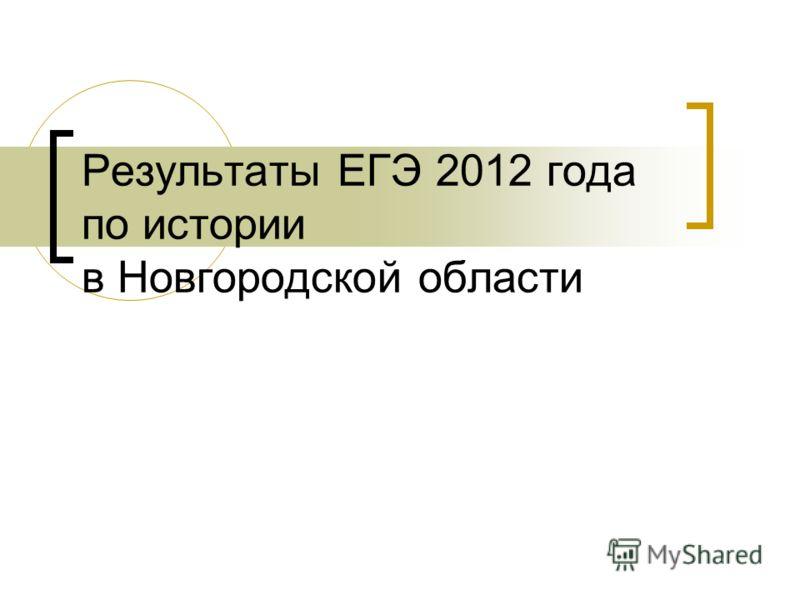 Результаты ЕГЭ 2012 года по истории в Новгородской области