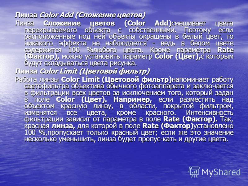 Линза Color Add (Сложение цветов) Линза Сложение цветов (Color Add)смешивает цвета перекрываемого объекта с собственными. Поэтому если расположенные под ней объекты окрашены в белый цвет, то никакого эффекта не наблюдается - ведь в белом цвете содерж