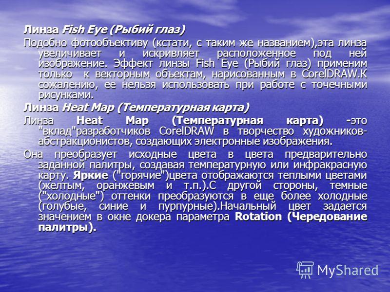 Линза Fish Eye (Рыбий глаз) Подобно фотообъективу (кстати, с таким же названием),эта линза увеличивает и искривляет расположенное под ней изображение. Эффект линзы Fish Eye (Рыбий глаз) применим только к векторным объектам, нарисованным в CorelDRAW.К