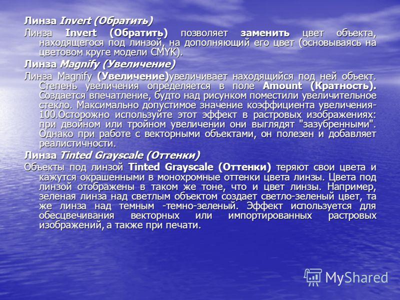 Линза Invert (Обратить) Линза Invert (Обратить) позволяет заменить цвет объекта, находящегося под линзой, на дополняющий его цвет (основываясь на цветовом круге модели CMYK). Линза Magnify (Увеличение) Линза Magnify (Увеличение)увеличивает находящийс