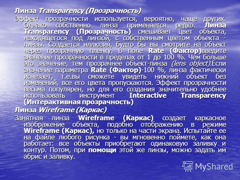 Линза Transparency (Прозрачность) Эффект прозрачности используется, вероятно, чаще других. Однако собственно линза применяется редко. Линза Transparency (Прозрачность) смешивает цвет объекта, находящегося под линзой, с собственным цветом объекта - ли