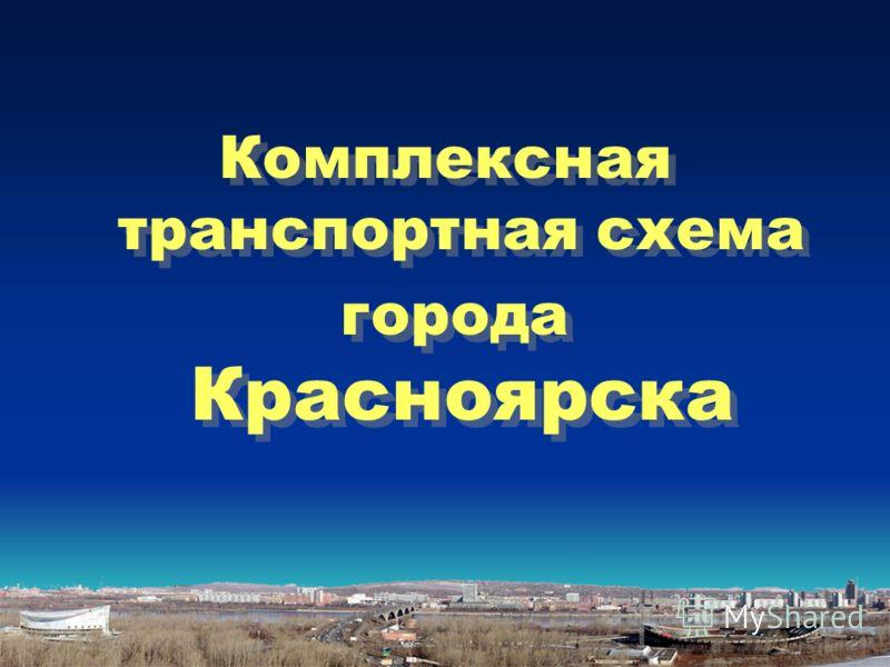 Комплексная транспортная схема города Красноярска Комплексная транспортная схема города Красноярска