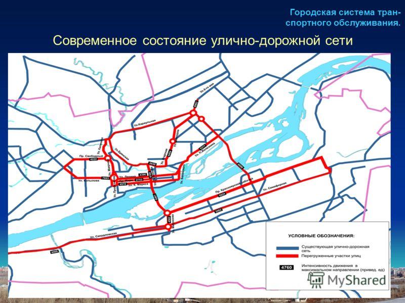 Современное состояние улично-дорожной сети Городская система тран- спортного обслуживания.