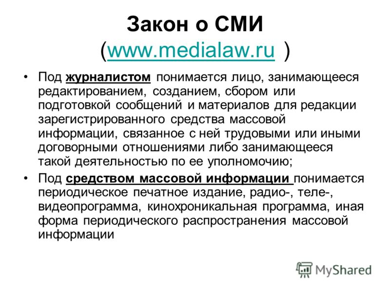 Закон о СМИ (www.medialaw.ru )www.medialaw.ru Под журналистом понимается лицо, занимающееся редактированием, созданием, сбором или подготовкой сообщений и материалов для редакции зарегистрированного средства массовой информации, связанное с ней трудо