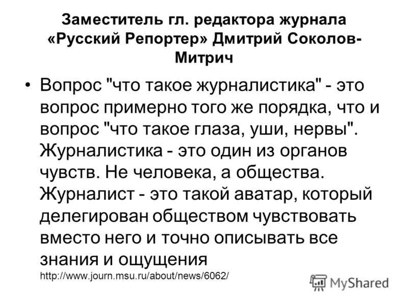 Заместитель гл. редактора журнала «Русский Репортер» Дмитрий Соколов- Митрич Вопрос