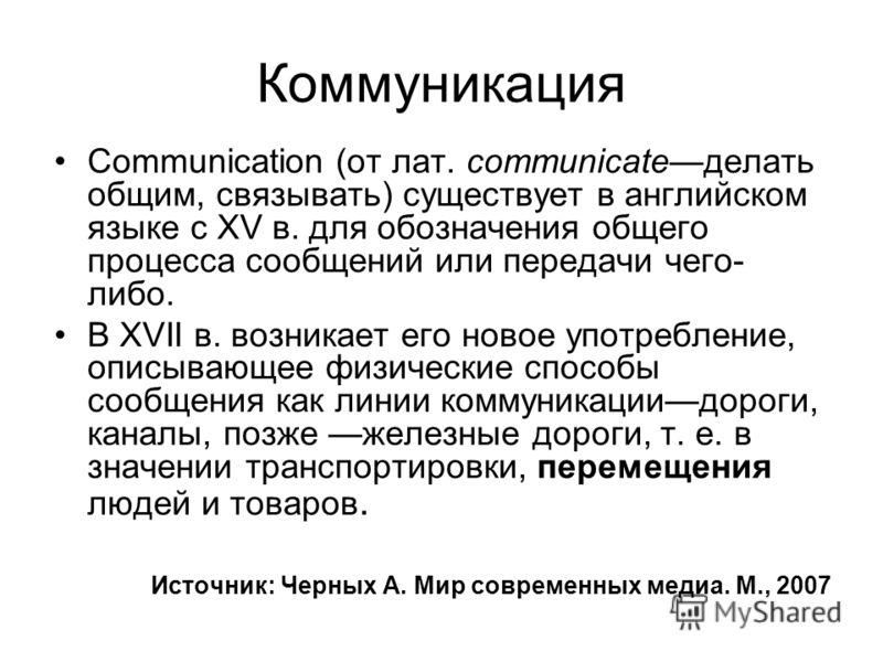 Коммуникация Communication (от лат. communicateделать общим, связывать) существует в английском языке с XV в. для обозначения общего процесса сообщений или передачи чего- либо. В XVII в. возникает его новое употребление, описывающее физические способ