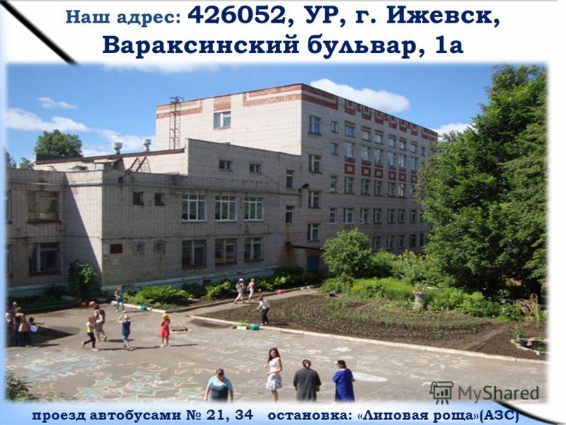 Наш адрес: 426052, УР, г. Ижевск, Вараксинский бульвар, 1а проезд автобусами 21, 34 остановка: «Липовая роща»(АЗС)