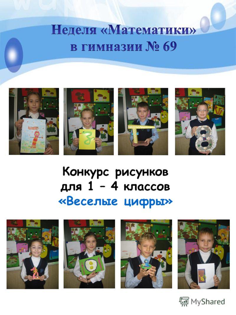 Конкурс рисунков для 1 – 4 классов «Веселые цифры»