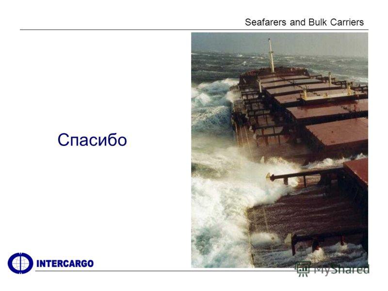 Seafarers and Bulk Carriers Спасибо