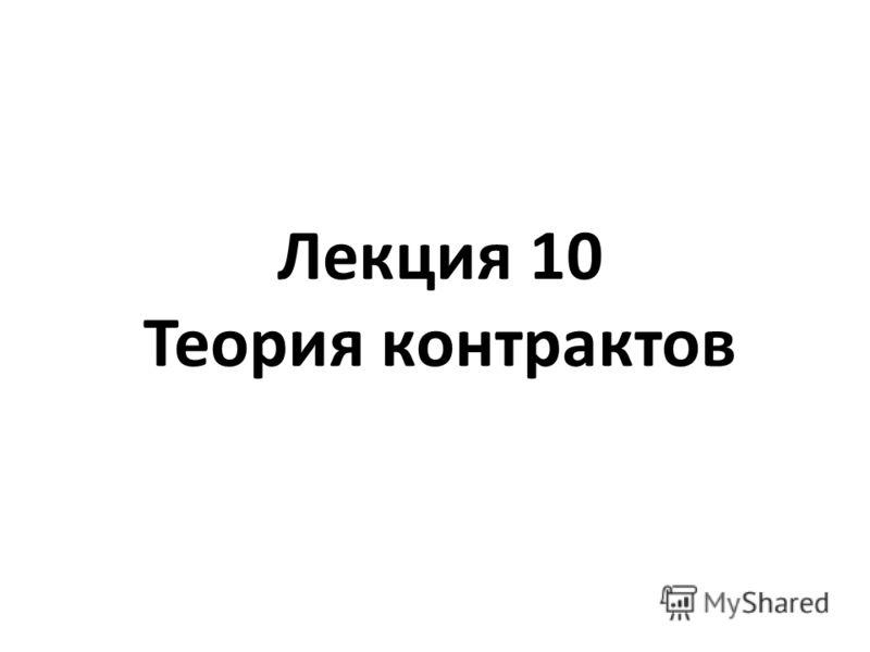 Лекция 10 Теория контрактов
