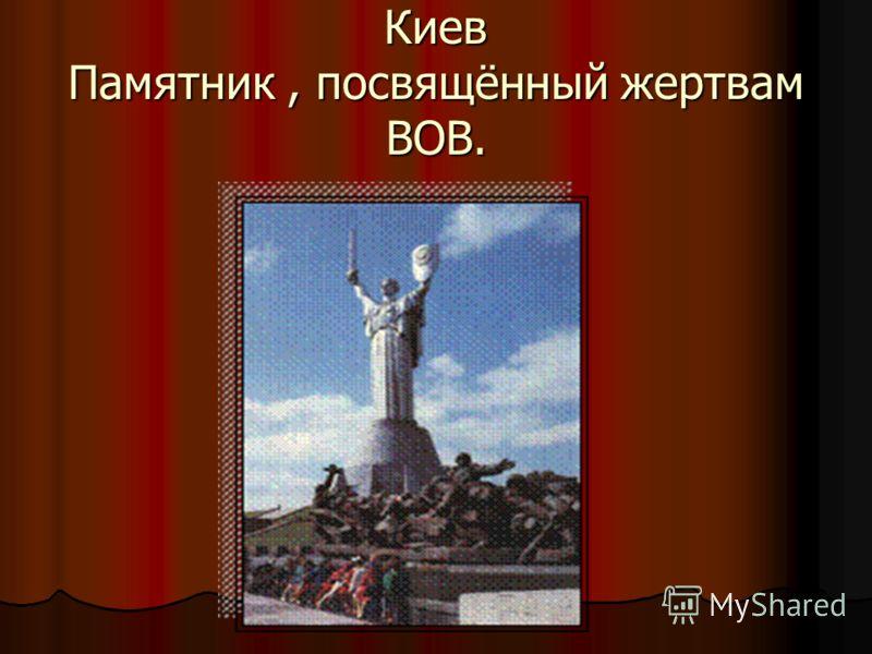 Киев Памятник, посвящённый жертвам ВОВ.
