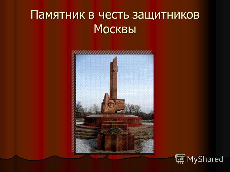 Памятник в честь защитников Москвы