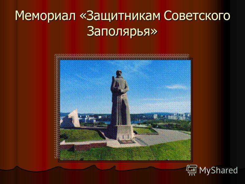 Мемориал «Защитникам Советского Заполярья»