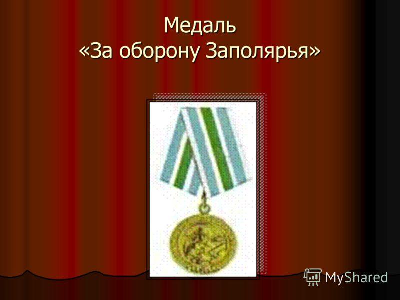Медаль «За оборону Заполярья»