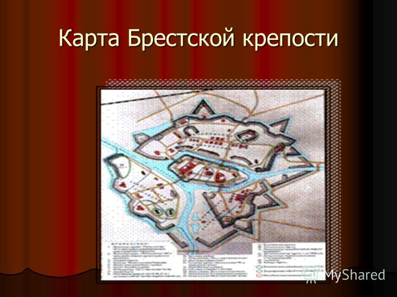 Карта Брестской крепости