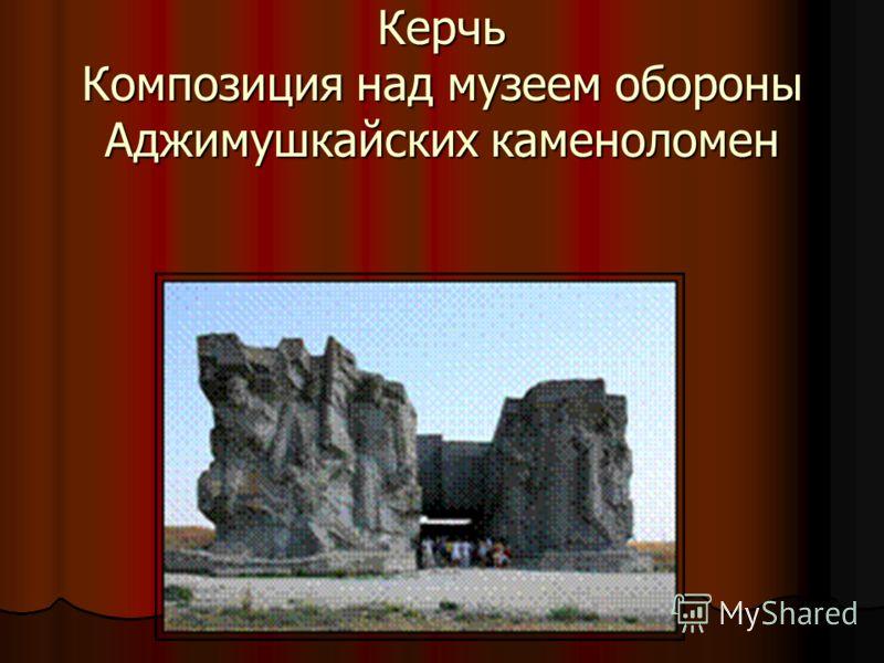 Керчь Композиция над музеем обороны Аджимушкайских каменоломен