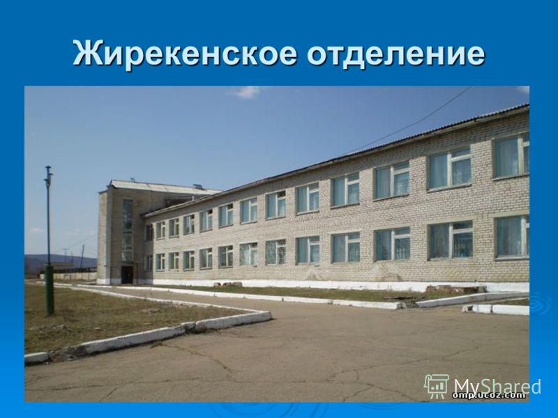Жирекенское отделение