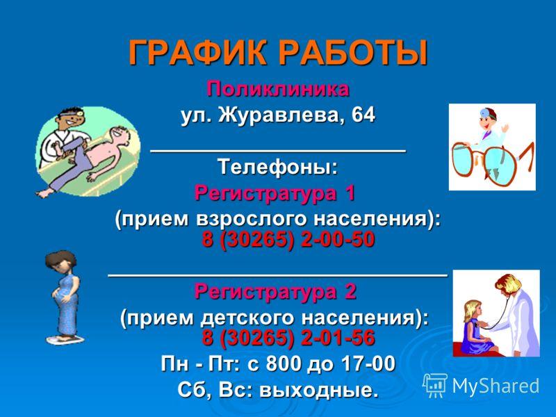 Поликлиника детская на 8 марта телефоны регистратура