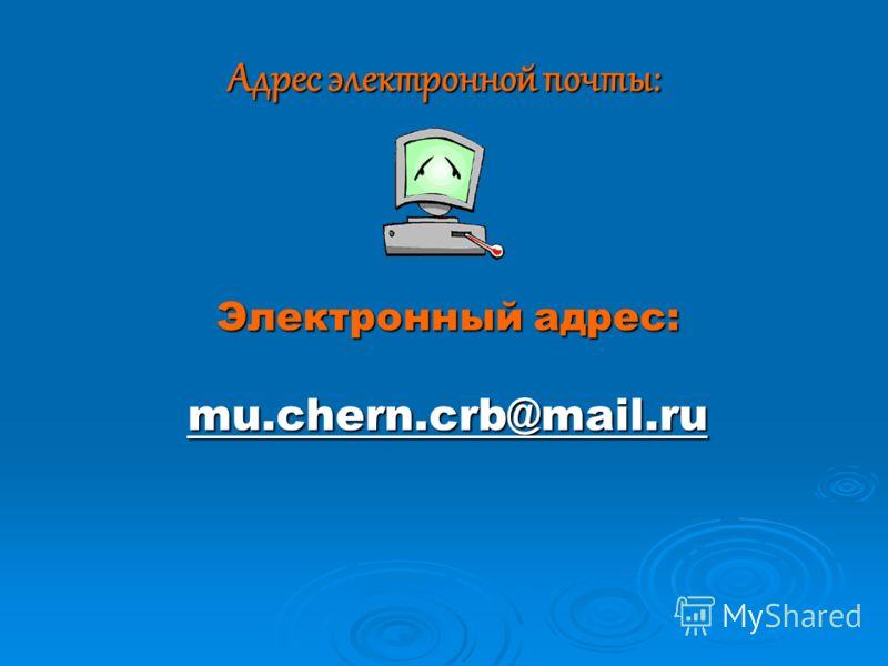 Адрес электронной почты: Электронный адрес: mu.chern.crb@mail.ru