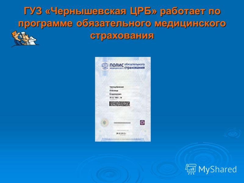ГУЗ «Чернышевская ЦРБ» работает по программе обязательного медицинского страхования