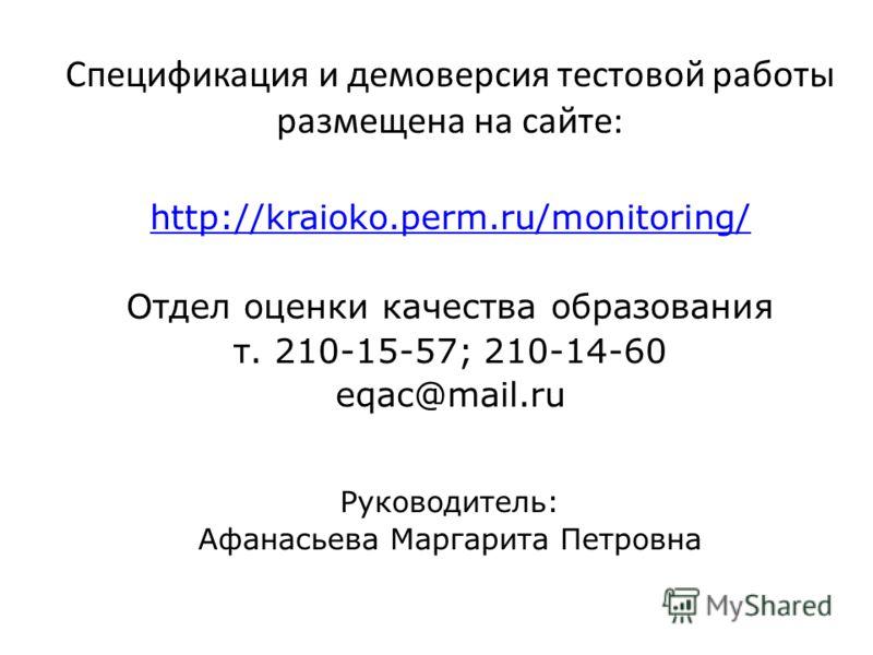 Спецификация и демоверсия тестовой работы размещена на сайте: http://kraioko.perm.ru/monitoring/ Отдел оценки качества образования т. 210-15-57; 210-14-60 eqac@mail.ru Руководитель: Афанасьева Маргарита Петровна
