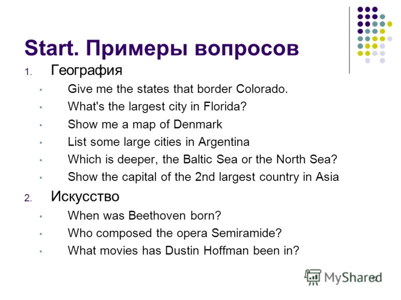 12 Start. Примеры вопросов 1. География Give me the states that border Colorado. What's the largest city in Florida? Show me a map of Denmark List some large cities in Argentina Which is deeper, the Baltic Sea or the North Sea? Show the capital of th
