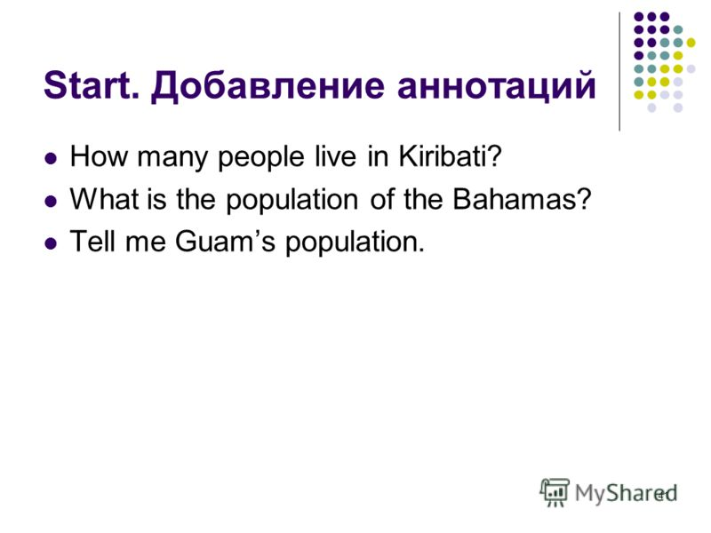 41 Start. Добавление аннотаций How many people live in Kiribati? What is the population of the Bahamas? Tell me Guams population.